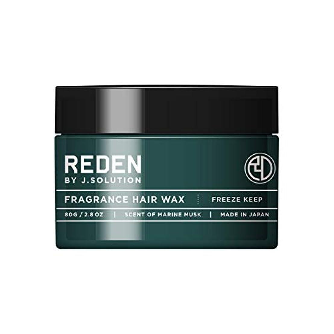騒権利を与える測定REDEN(リデン) REDEN FRAGRANCE HAIR WAX FREEZE KEEP(リデン フレグランス ヘアワックス フリーズキープ)80ml マリンムスク