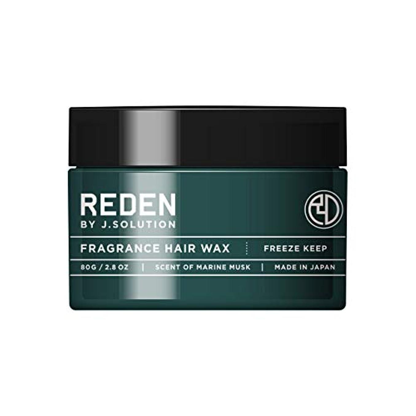アクチュエータ運ぶ宿命REDEN(リデン) REDEN FRAGRANCE HAIR WAX FREEZE KEEP(リデン フレグランス ヘアワックス フリーズキープ)80ml マリンムスク