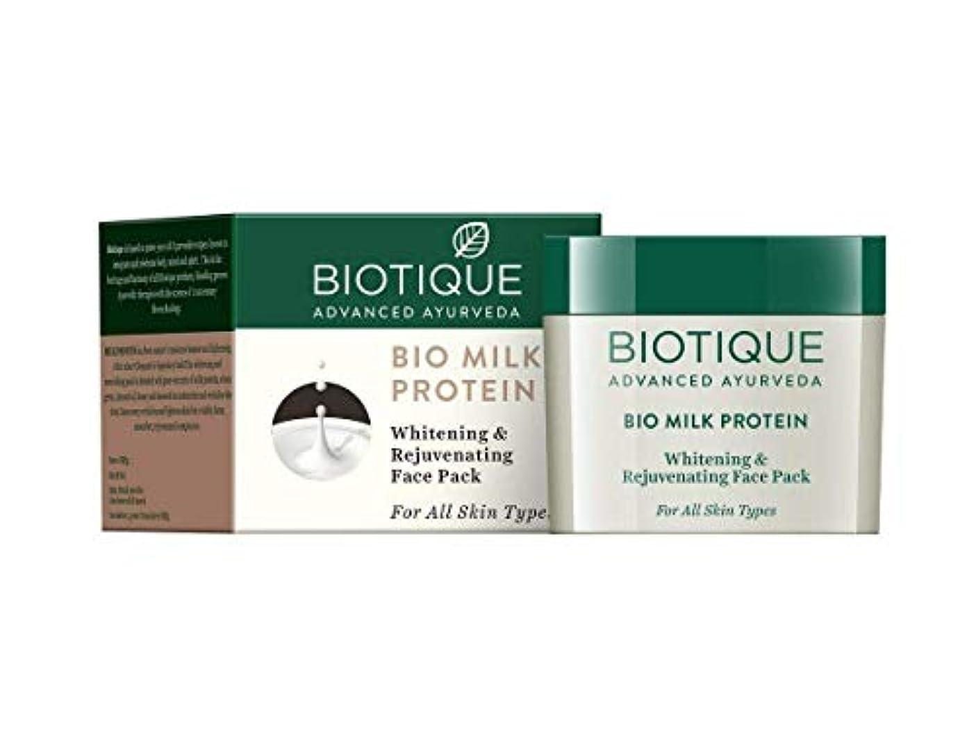 ランタン暗黙大胆Biotique Bio Milk Protein Whitening & Rejuvenating Face Pack 50g moisturize Skin バイオパックバイオミルクプロテインホワイトニング&活性化フェイスパック