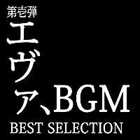Decisive Battle (メロディー) [『新世紀エヴァンゲリオン』より]