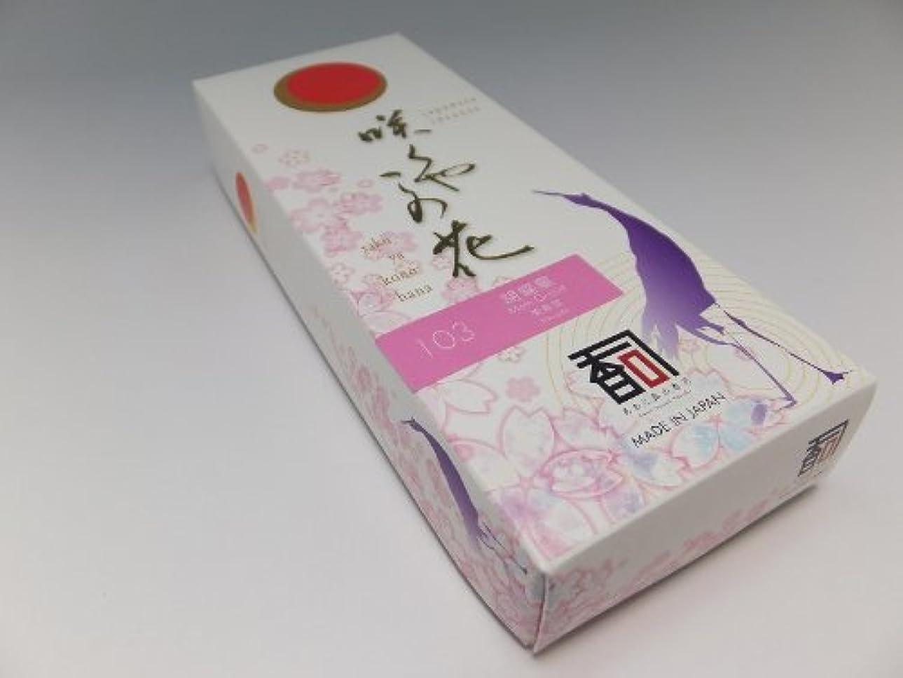 目的飲み込む繰り返す「あわじ島の香司」 日本の香りシリーズ  [咲くや この花] 【103】 胡蝶蘭 (有煙)