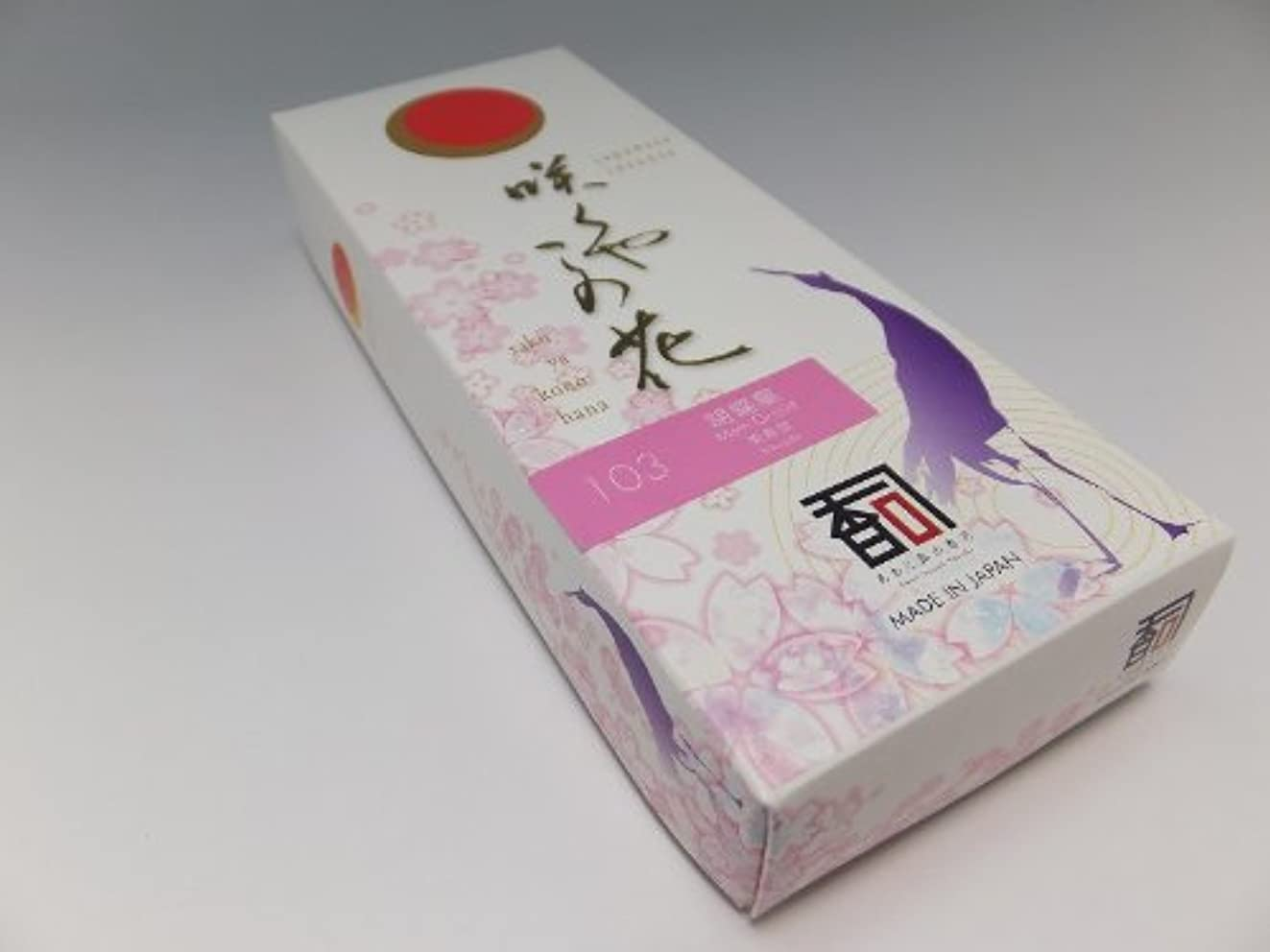 セミナー疲労受ける「あわじ島の香司」 日本の香りシリーズ  [咲くや この花] 【103】 胡蝶蘭 (有煙)