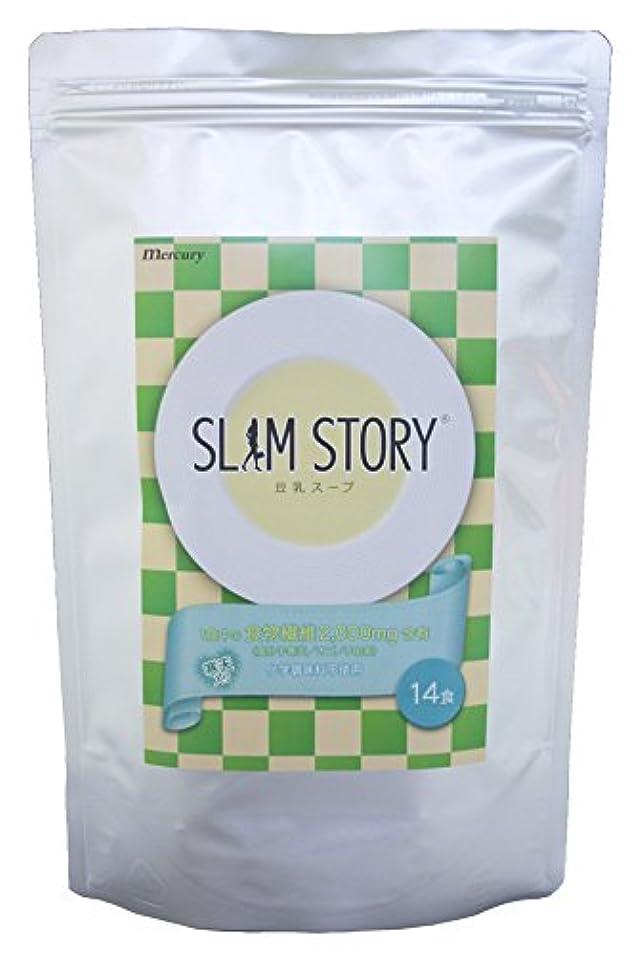 和らげるフットボール六分儀マーキュリー SLIM STORY 豆乳スープ 14食/化学調味料 不使用