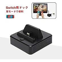 【最新版システム対応確認済み】AiRunMi ニンテンドースイッチ ドック 多機能ミニ版/熱対策対応/テーブルモード・テレビモード対応可能/切り替え可能 充電スタンド HDMI変換 直接にTV出力 小型 軽量 持ち運び便利 充電チャージャー 日本語取扱書