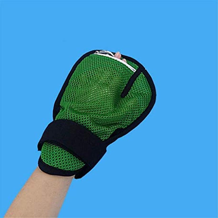 チョコレートラブなすフィンガーコントロールミット - 忍耐強い手の手の感染保護装置、適切な通気性の保護安全装置指
