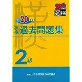 漢検2級過去問題集〈平成20年度版〉