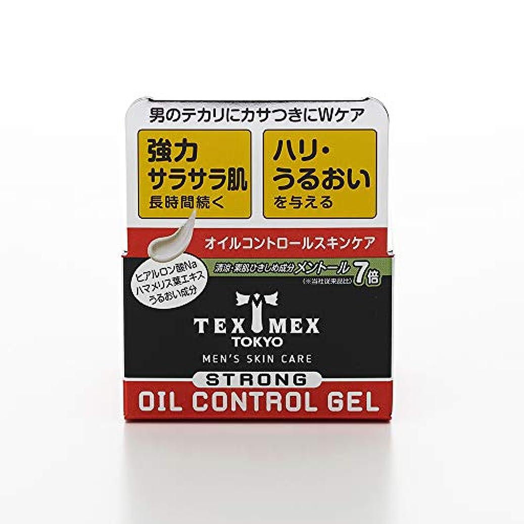 レンジ雹特許テックスメックス オイルコントロールジェル ストロング