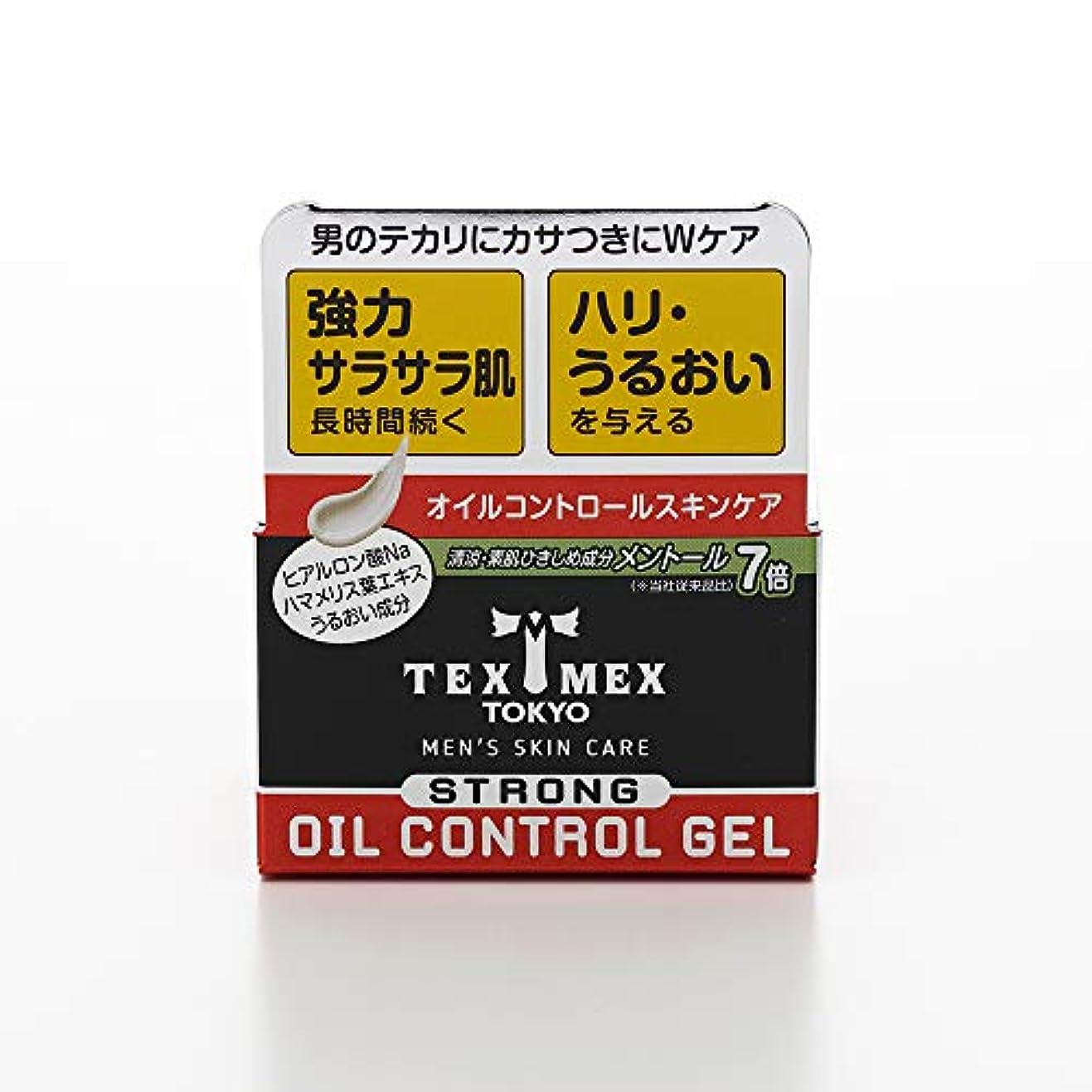 キルス爬虫類お金テックスメックス オイルコントロールジェル ストロング