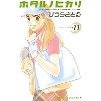 ホタルノヒカリ(11) (Kissコミックス)