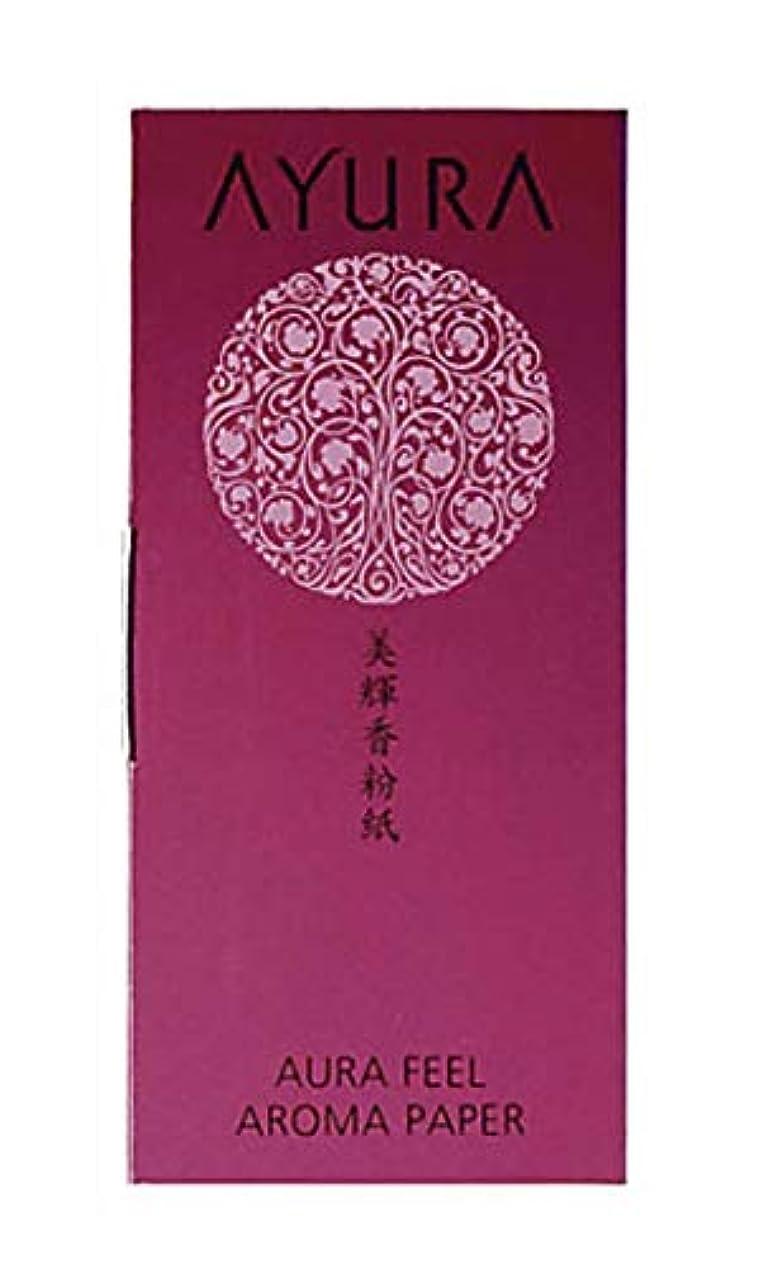 瞑想するモード新年【AYURA(アユーラ)】オーラフィールアロマペーパー