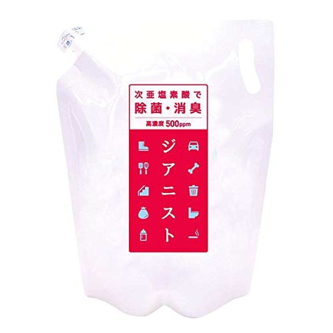 織る恐ろしい均等に大容量 2500mL ジアニスト 次亜塩素酸 高濃度 500ppm 除菌 消臭