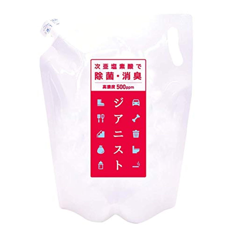 半径病者ラッドヤードキップリング大容量 2500mL ジアニスト 次亜塩素酸 高濃度 500ppm 除菌 消臭