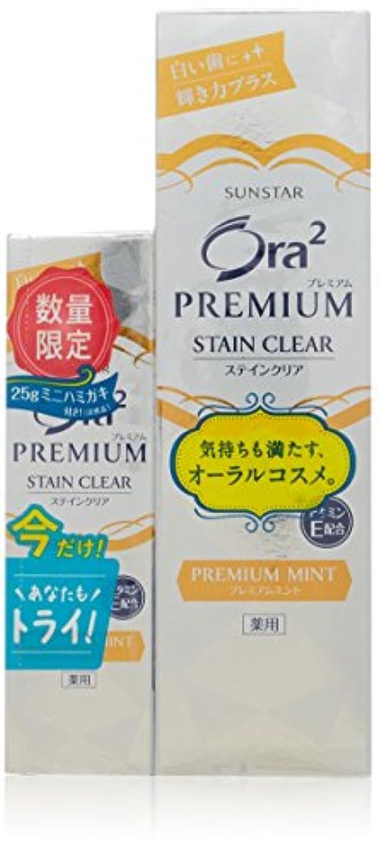 防止ハドル咽頭オーラ2プレミアムステインクリアペースト プレミアムミント+ミニペースト 100g+25g