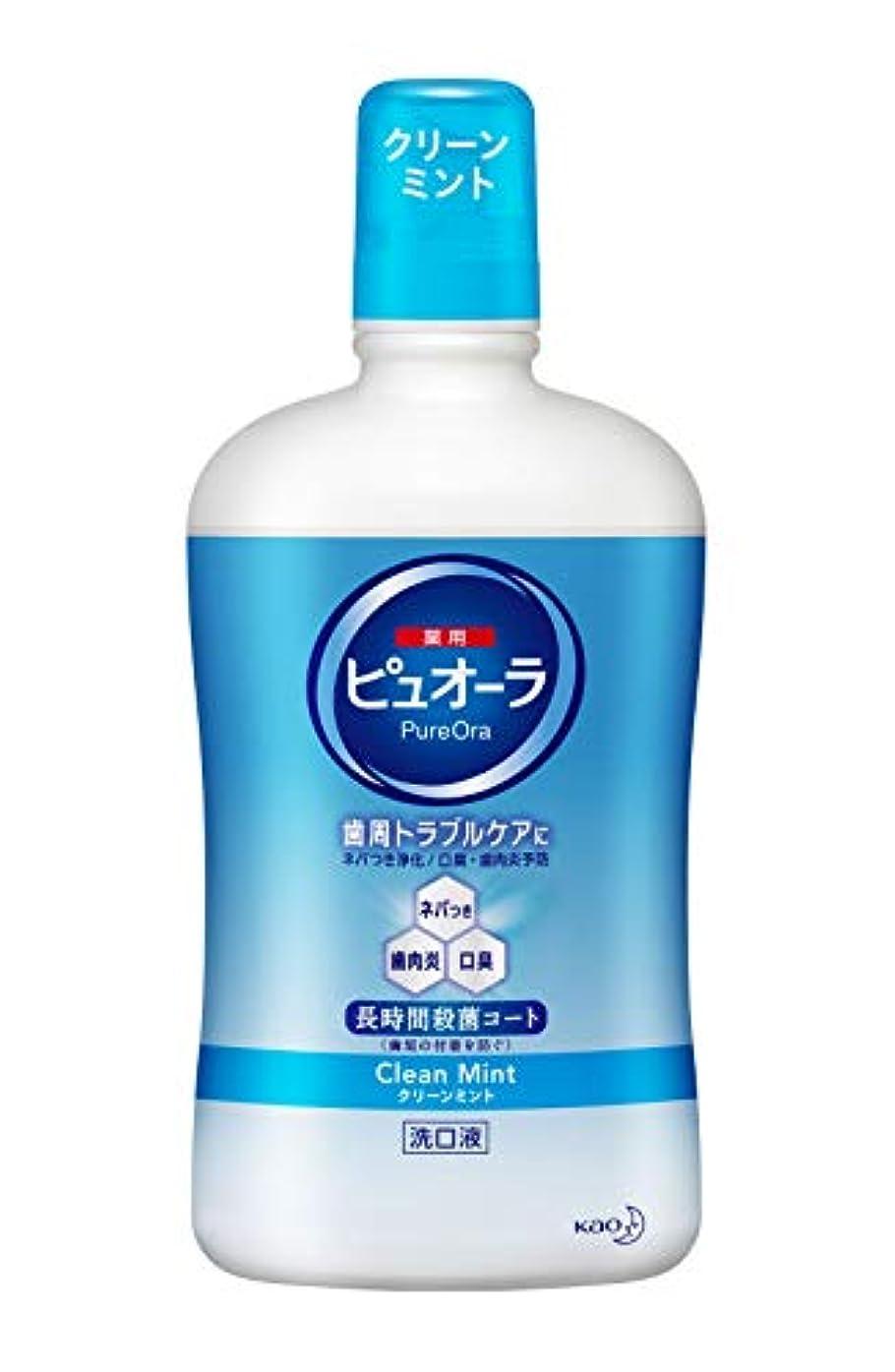 世界治療類人猿【大容量】ピュオーラ 洗口液 クリーンミント 850ml