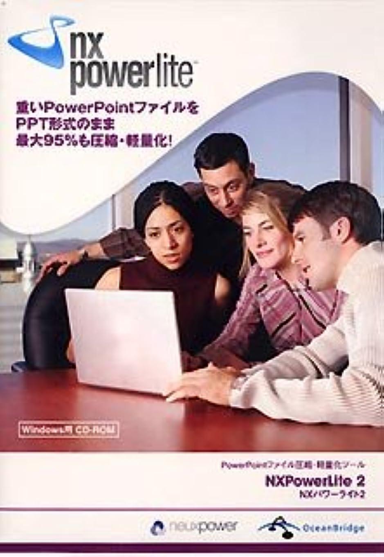 欺それら橋脚NXPowerLite 2 パッケージ版 1ライセンス