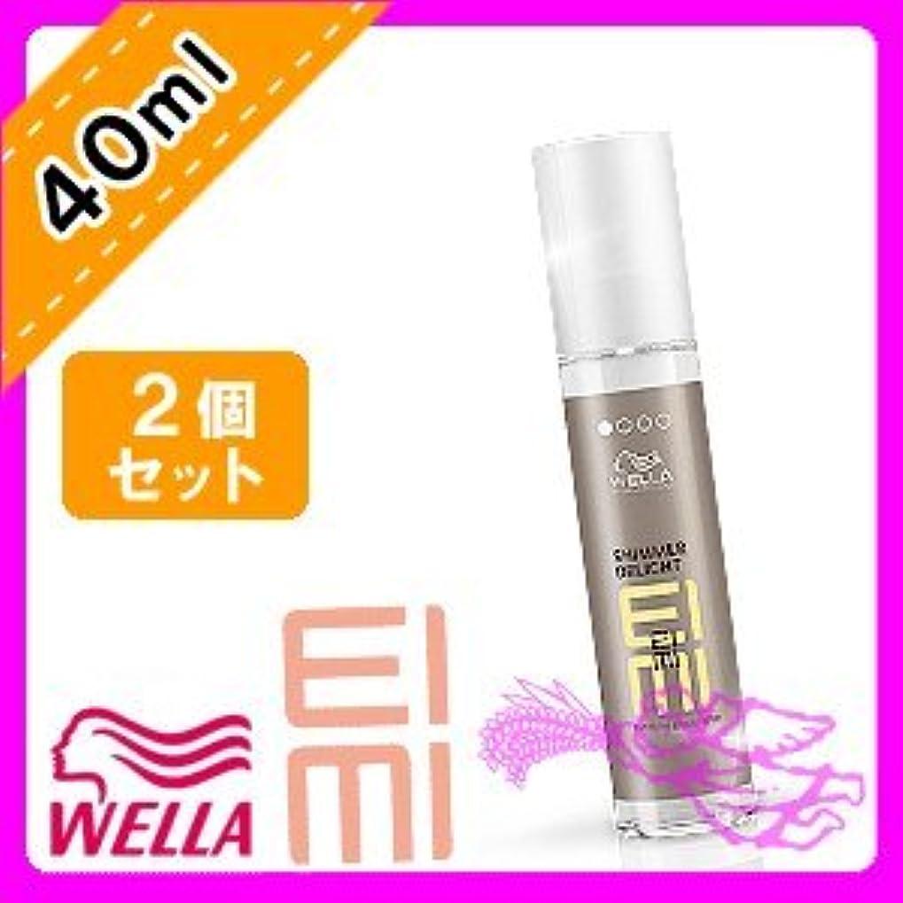 小麦粉船乗り大事にするウエラ EIMI(アイミィ) シマーデライト 40ml ×2個 セット WELLA P&G