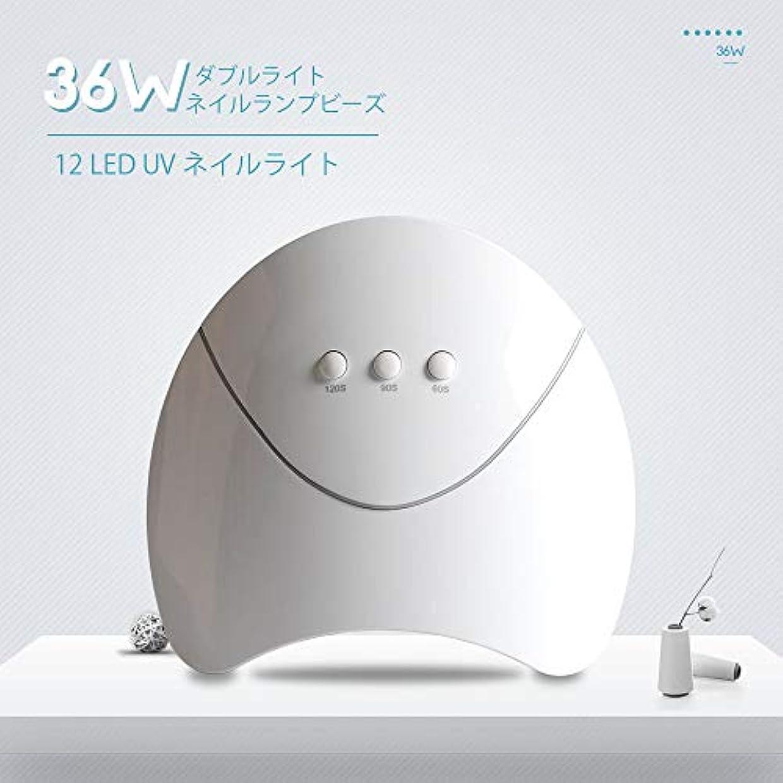 信頼性翻訳者鳴らすPHOENIXY ネイルライト 12LED UVライト 36Wライト ネイルランプ 硬化用ライト 自動検知 3階段設定 ネイルドライヤー ネイルアートツール 自宅でネイル便利