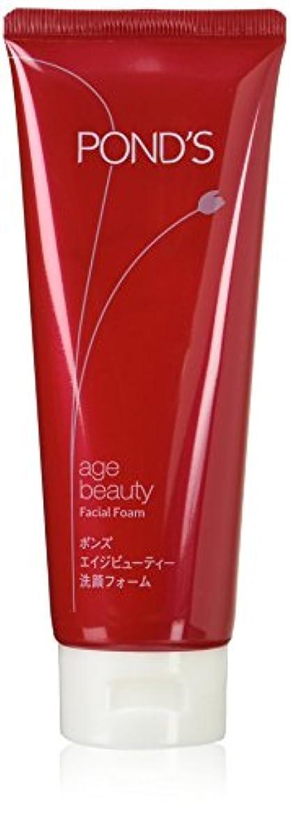 免疫保護乳POND'S ポンズ エイジビューティー 洗顔フォーム 100g
