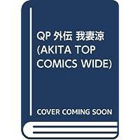 QP外伝 我妻涼 (AKITA TOP COMICS WIDE)