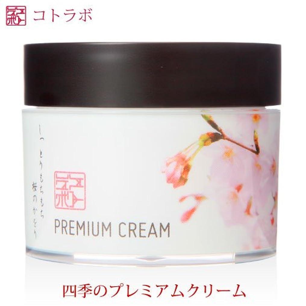 ボーナス弱めるエレガントコトラボ 四季のプレミアムクリーム春桜の香り50g