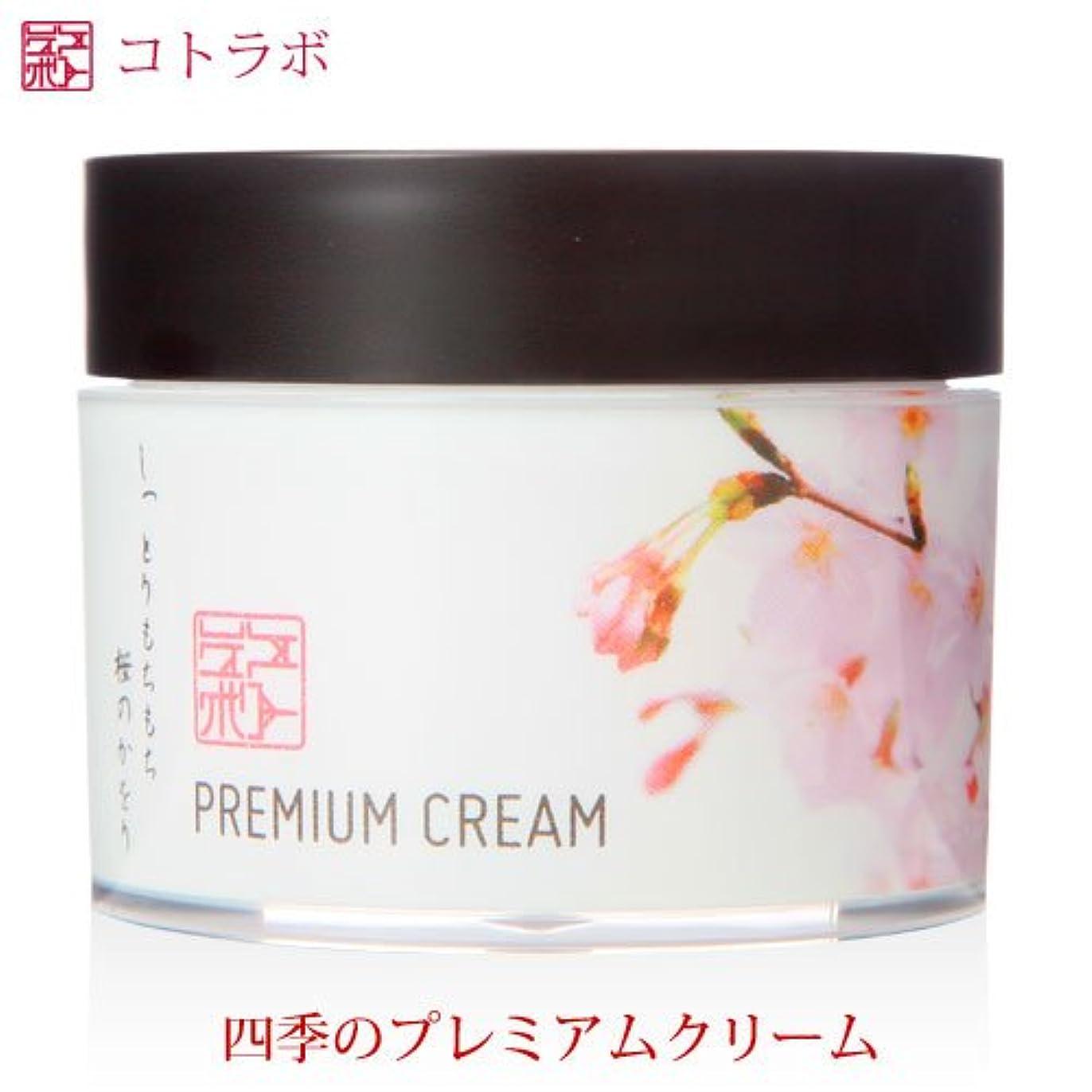 ケーブルパット語コトラボ 四季のプレミアムクリーム春桜の香り50g