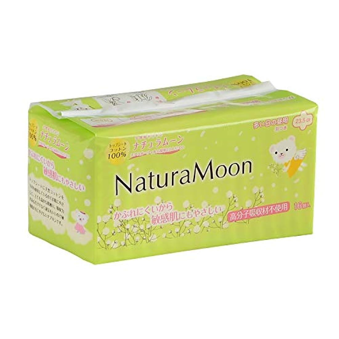 憂慮すべき引き付ける古風なナチュラムーン 生理用ナプキン 多い日の昼用(羽つき) 16個入