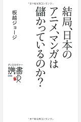 結局、日本のアニメ、マンガは儲かっているのか (ディスカヴァー携書) 新書