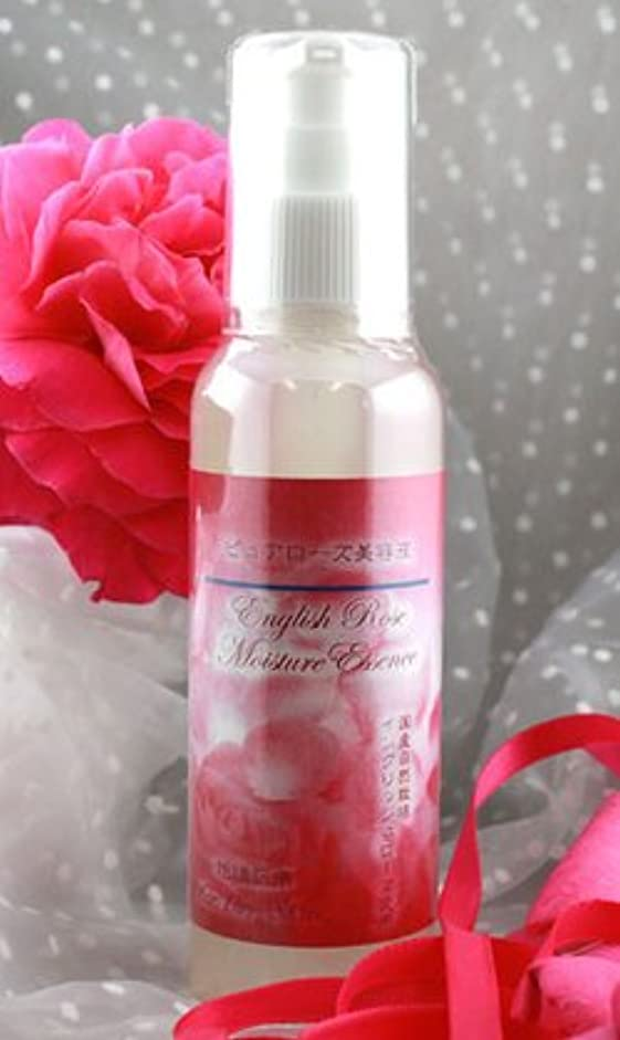 メンタルひまわりシェフ樹万培 イングリッシュローズ 自然派 美容液乾燥肌 ピュアローズエッセンス2 120ml