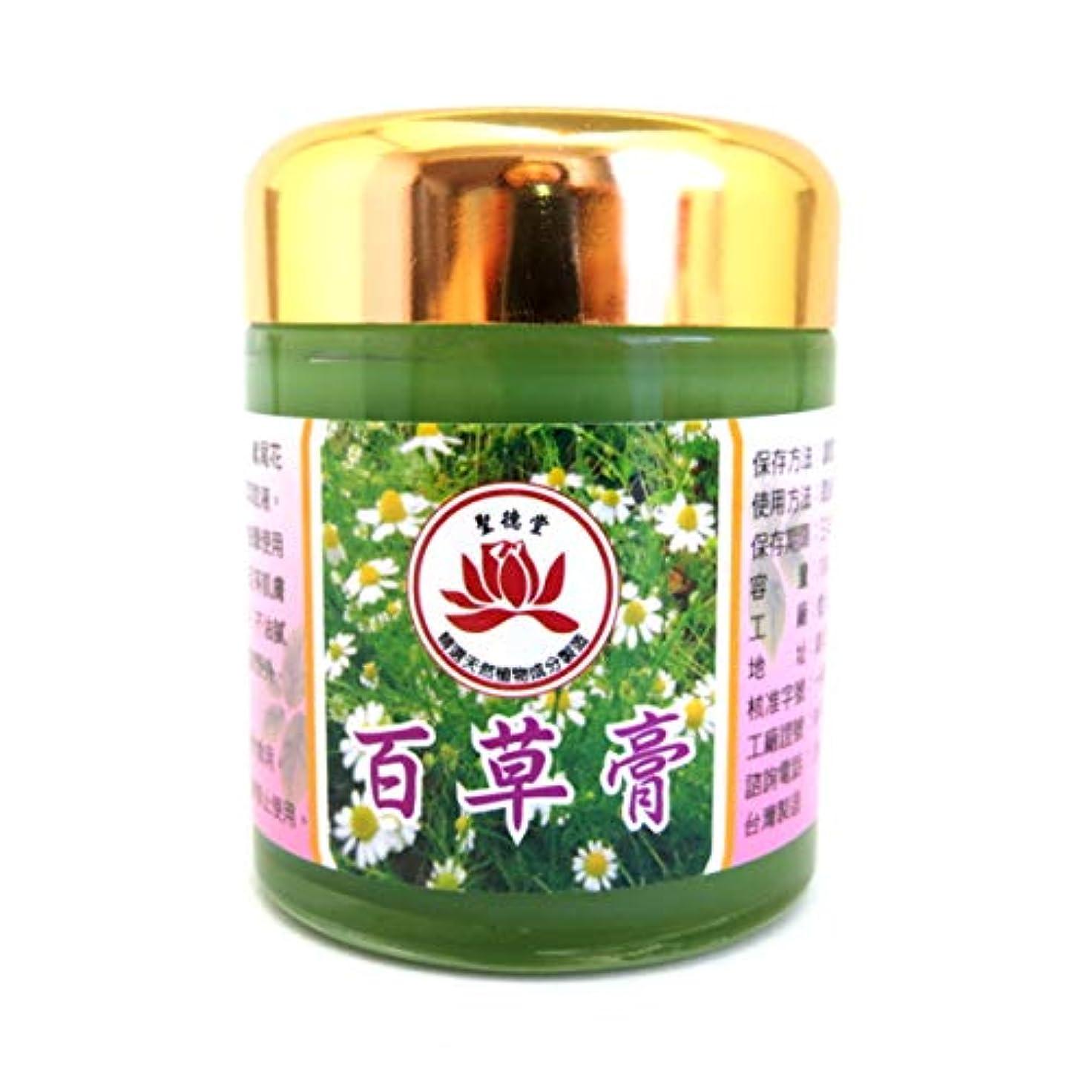 内なる絶望的な塊台湾 マッサージクリーム 百草膏 100g