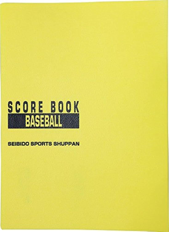 SEIBIDO SHUPPAN(セイビドウ シュッパン) 野球 スコアブック 保存版 9106