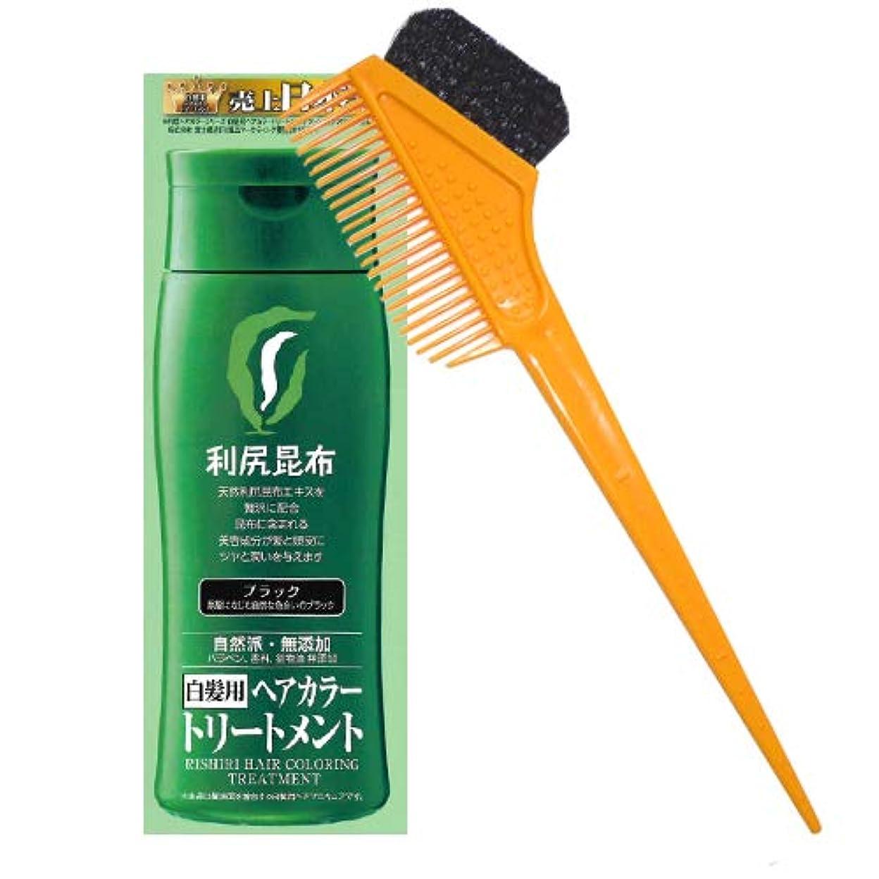 利尻ヘアカラートリートメント白髪染め 200g×1本&毛染めブラシ1本(オレンジ)セット (ブラック)
