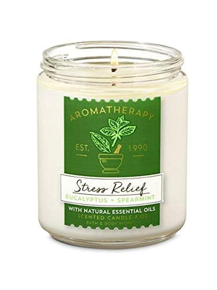 手術行商製油所【Bath&Body Works/バス&ボディワークス】 アロマキャンドル アロマセラピー ストレスリリーフ ユーカリスペアミント Aromatherapy 1-Wick Scented Candle Stress Relief Eucalyptus Spearmint 7oz/198g [並行輸入品]
