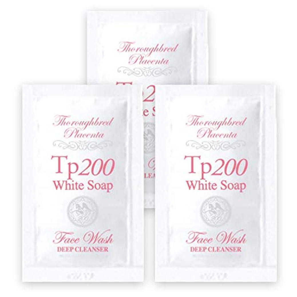 研磨優れた艦隊[Tp200] ホワイトソープ 無添加 洗顔 せっけん 泥あわ 馬プラセンタ 2g 3個セット