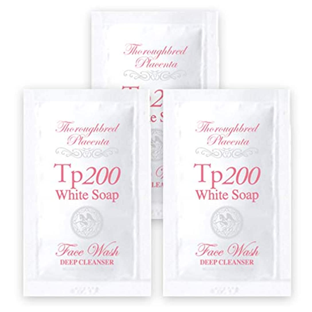 フェンス縁の[Tp200] ホワイトソープ 無添加 洗顔 せっけん 泥あわ 馬プラセンタ 2g 3個セット