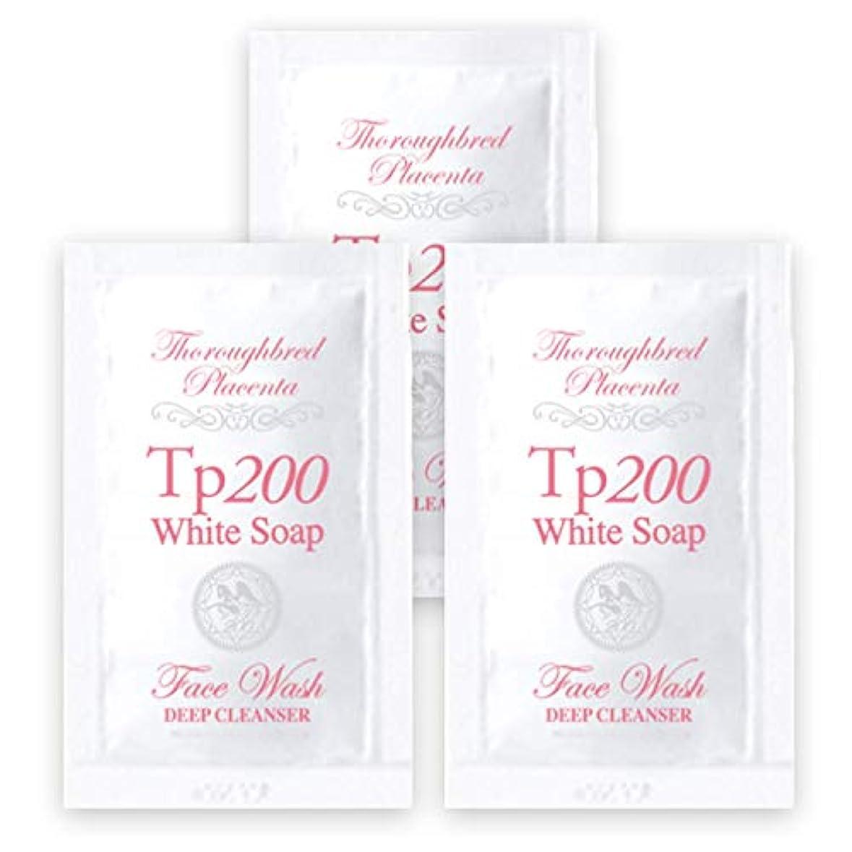うぬぼれたを通して再編成する[Tp200] 公式 ホワイトソープ ホスピタリティショップ販売 2g 3個セット