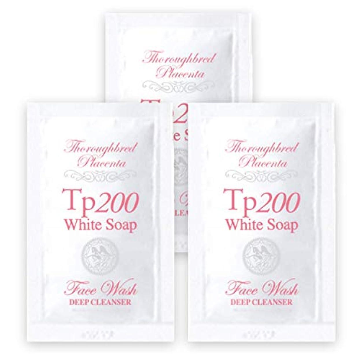 支店対処品種[Tp200] ホワイトソープ 無添加 洗顔 せっけん 泥あわ 馬プラセンタ 2g 3個セット