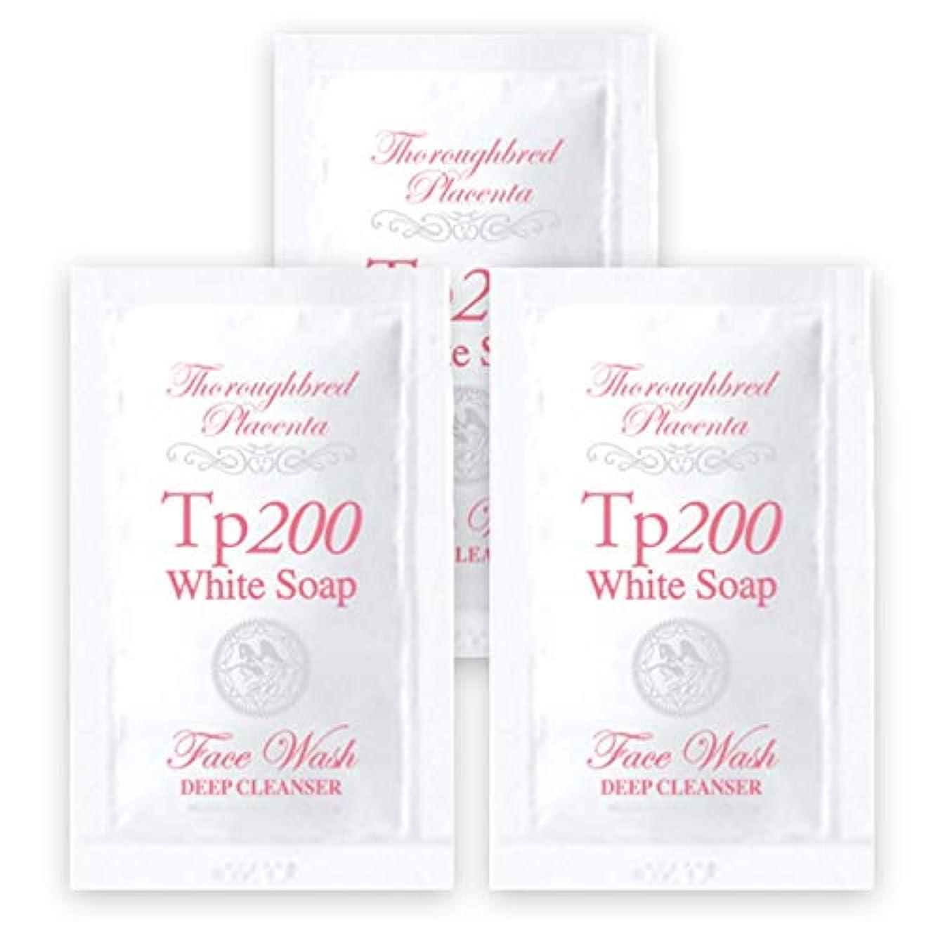 抜粋計算する行く[Tp200] ホワイトソープ 無添加 洗顔 せっけん 泥あわ 馬プラセンタ 2g 3個セット