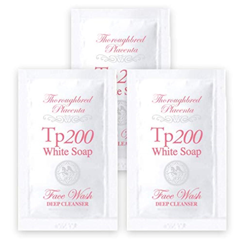 分離する報復有名人[Tp200] 公式 ホワイトソープ ホスピタリティショップ販売 2g 3個セット