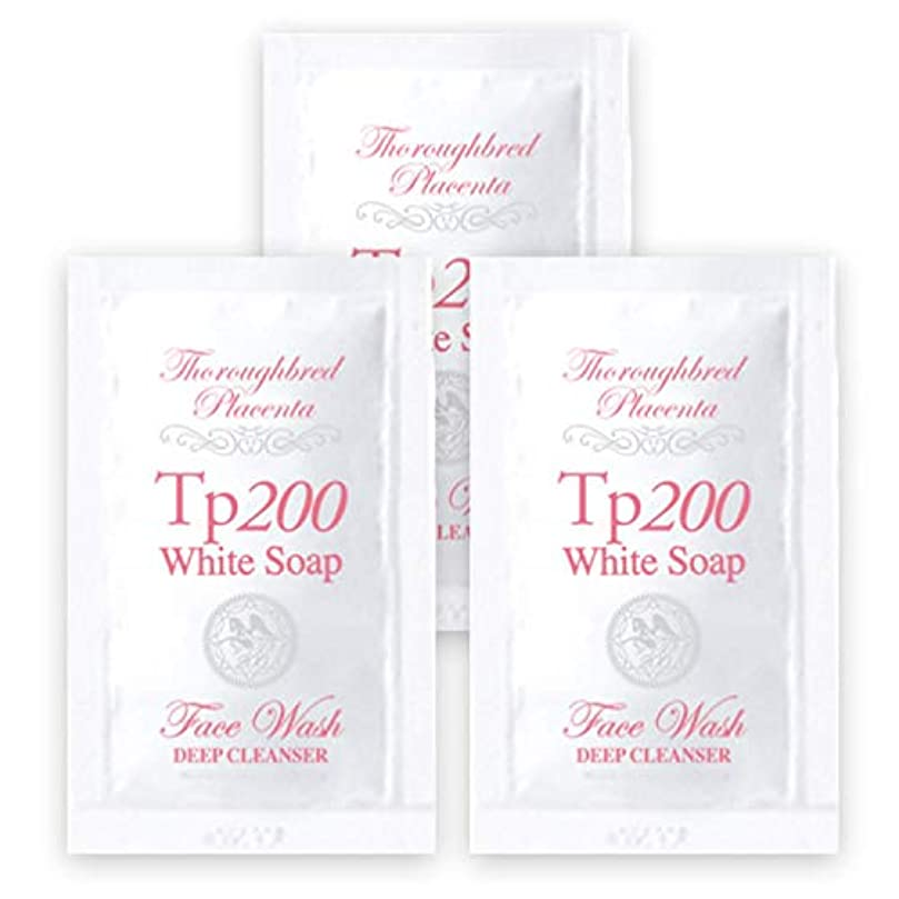 不純ぼかす断片[Tp200] ホワイトソープ 無添加 洗顔 せっけん 泥あわ 馬プラセンタ 2g 3個セット