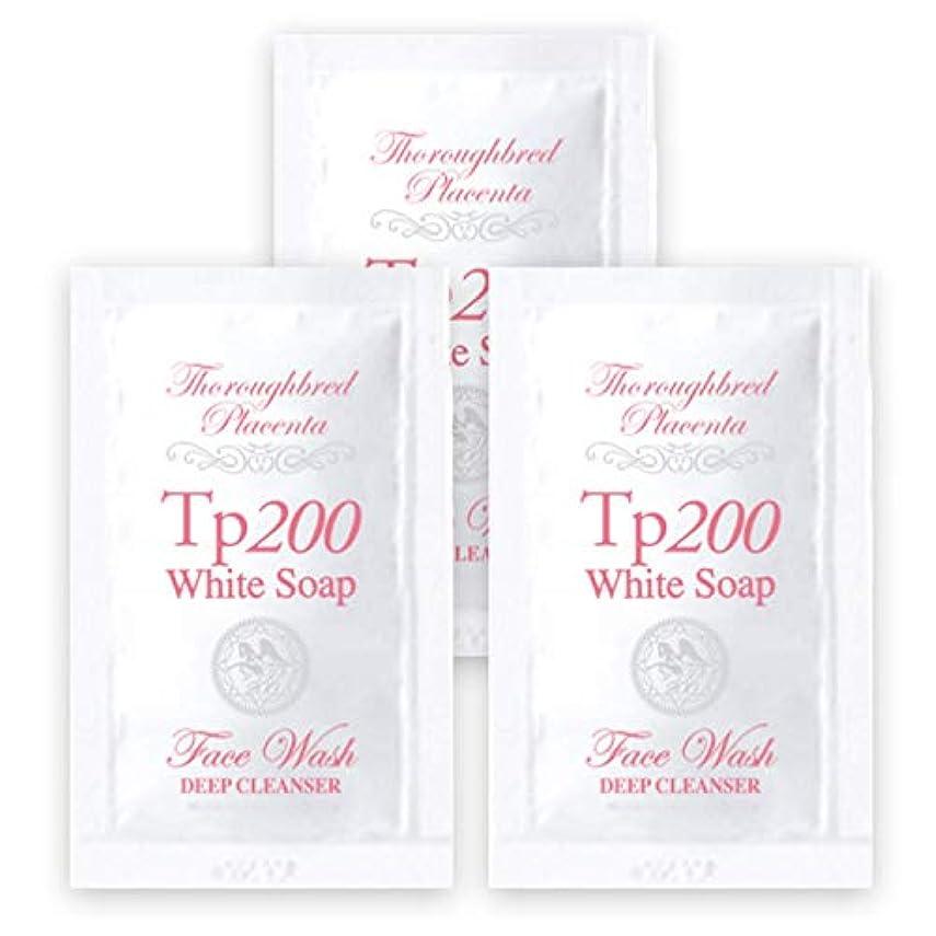 故意に僕の処理[Tp200] ホワイトソープ 無添加 洗顔 せっけん 泥あわ 馬プラセンタ 2g 3個セット