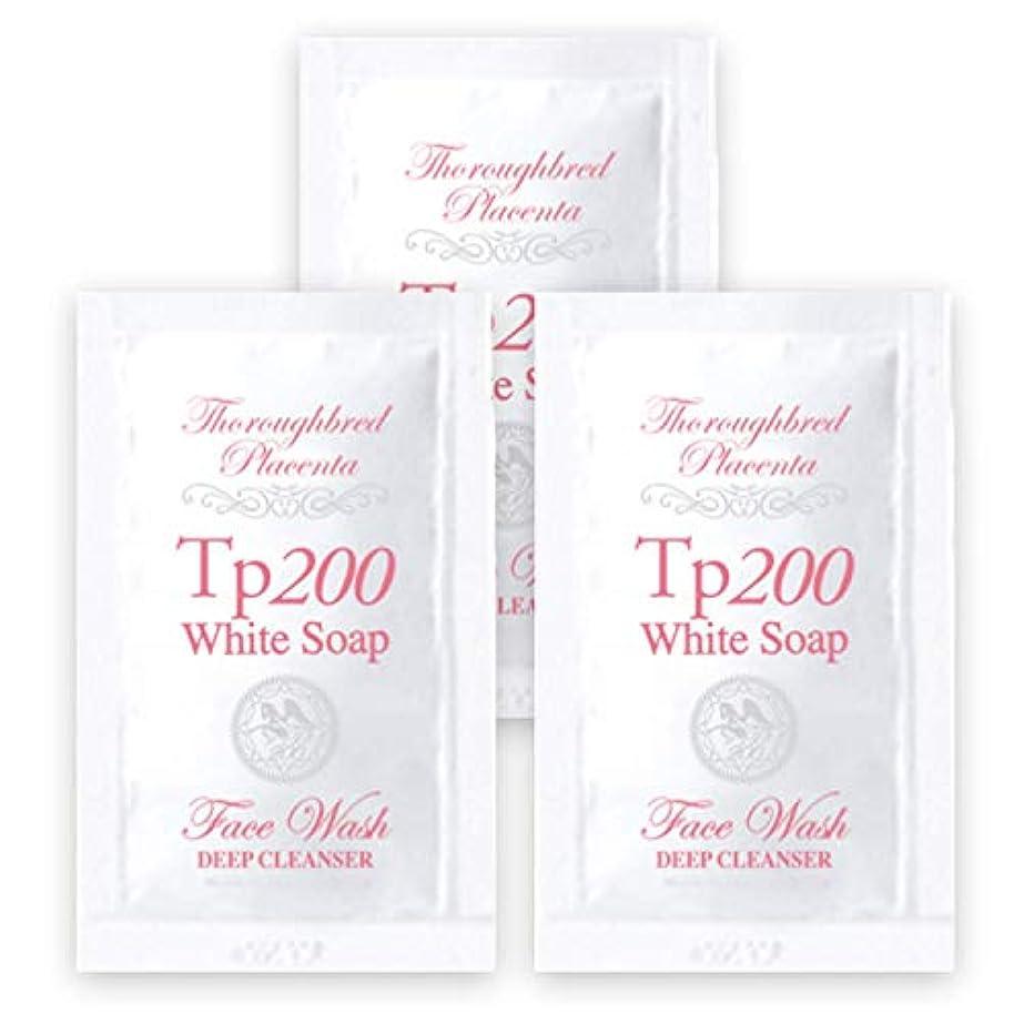 報酬の処理する神秘的な[Tp200] ホワイトソープ 無添加 洗顔 せっけん 泥あわ 馬プラセンタ 2g 3個セット
