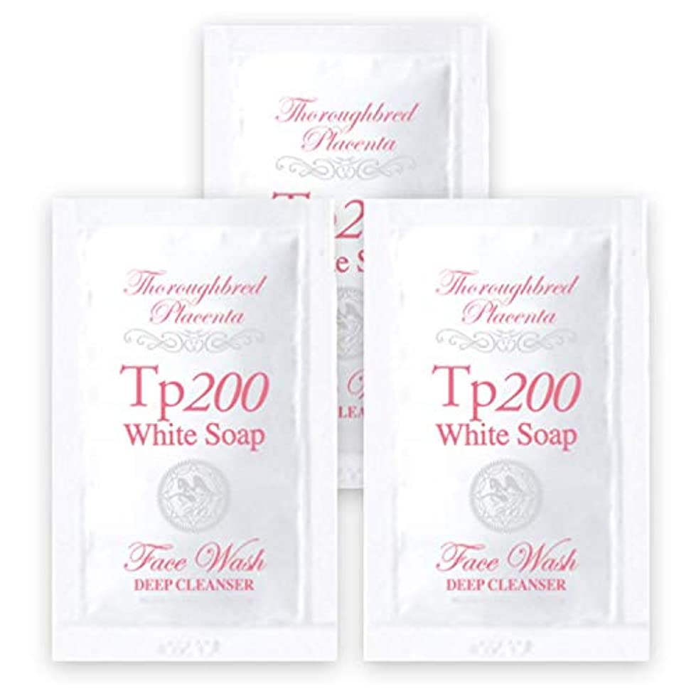 アストロラーベ早く突然[Tp200] ホワイトソープ 無添加 洗顔 せっけん 泥あわ 馬プラセンタ 2g 3個セット