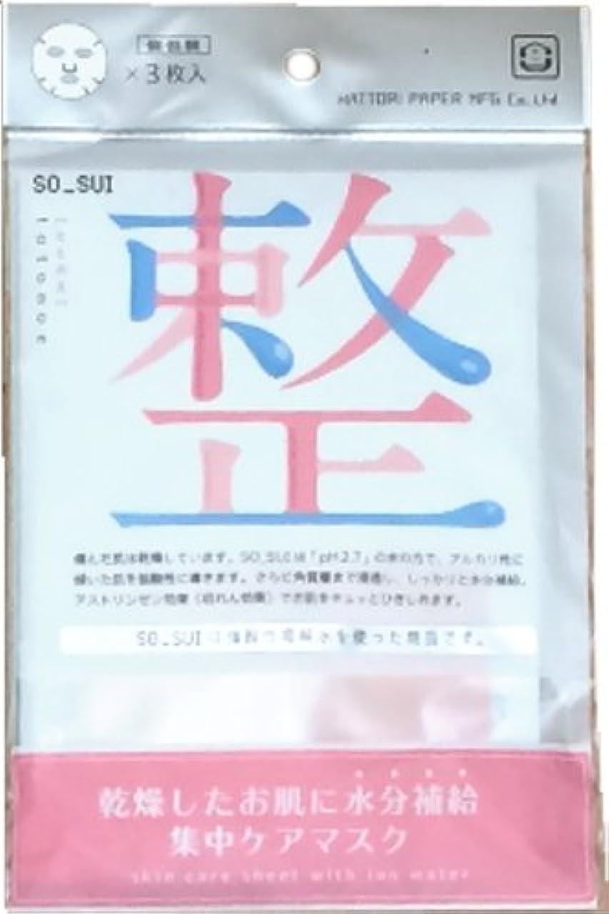 フィクション氷フレットSO_SUIフェイスマスクA