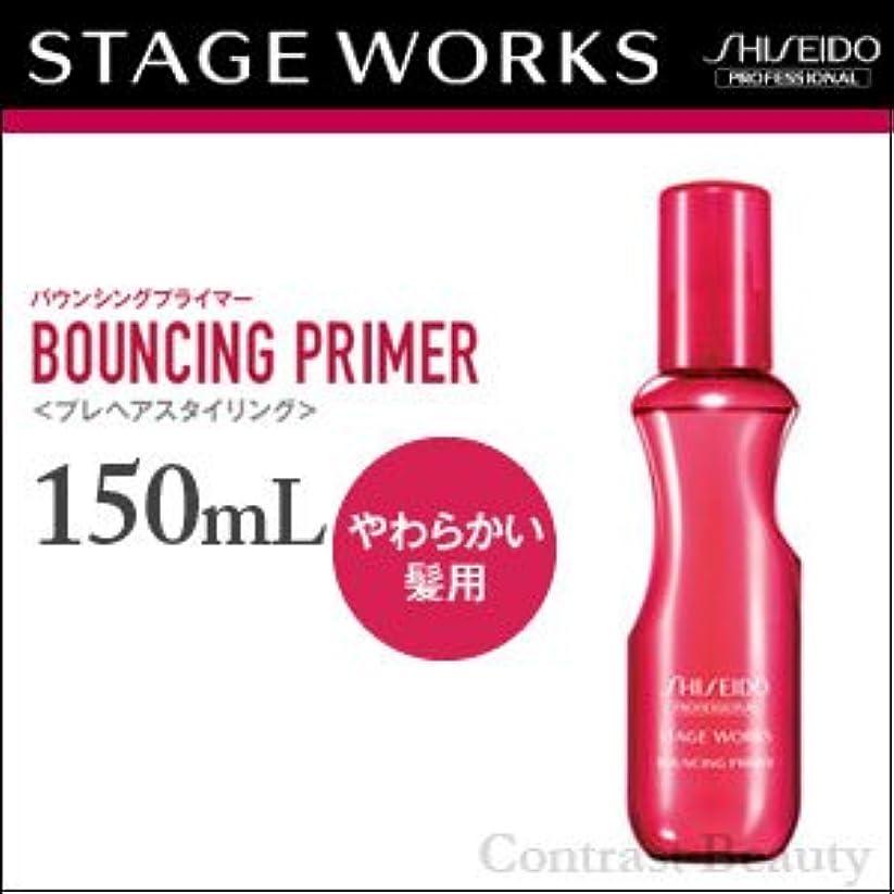 【x2個セット】 資生堂 ステージワークス バウンシングプライマー 150ml