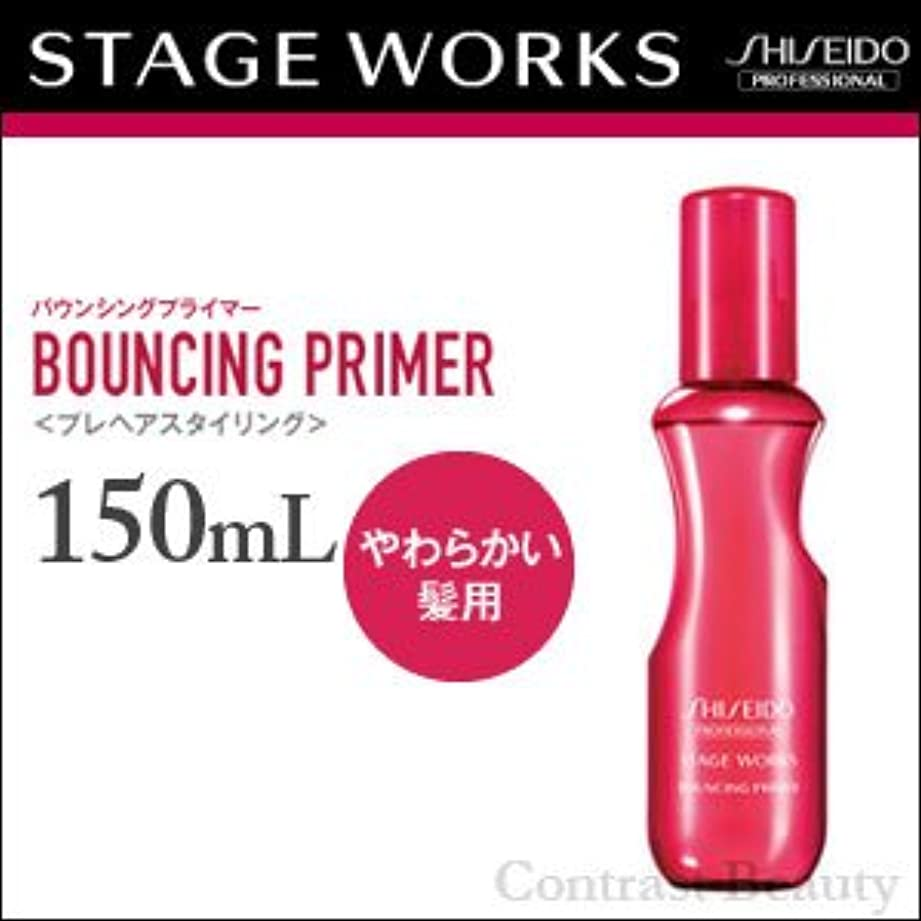 トレイ電気女将【x3個セット】 資生堂 ステージワークス バウンシングプライマー 150ml