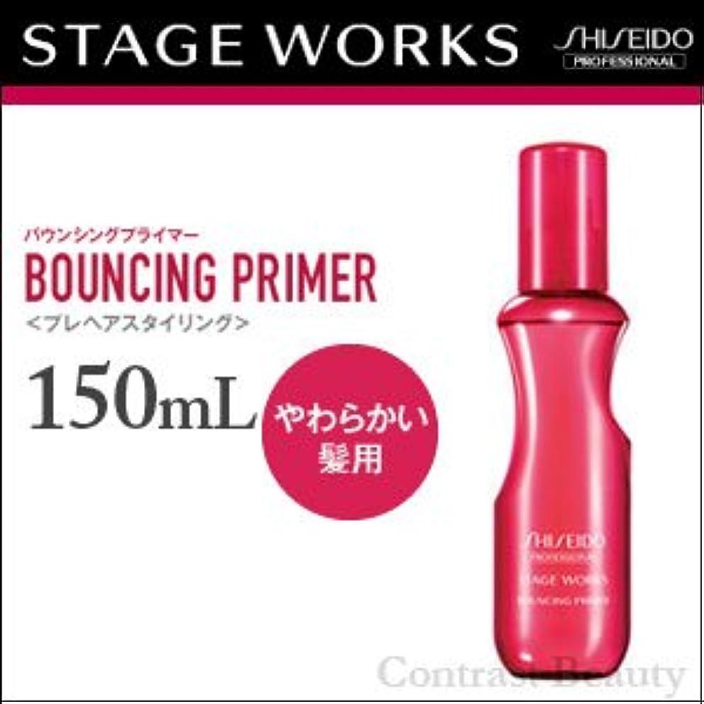 会計士恥ずかしい贅沢【x2個セット】 資生堂 ステージワークス バウンシングプライマー 150ml