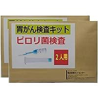 【2名様用】郵送型ピロリ菌検査キット(自宅で簡単・胃がんリスクチェック・簡単で失敗しない検便検査)