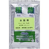 家庭・初心者向け 種こうじ(米麹用) -糀屋三左衛門(コウジザ) 20g (10kg)