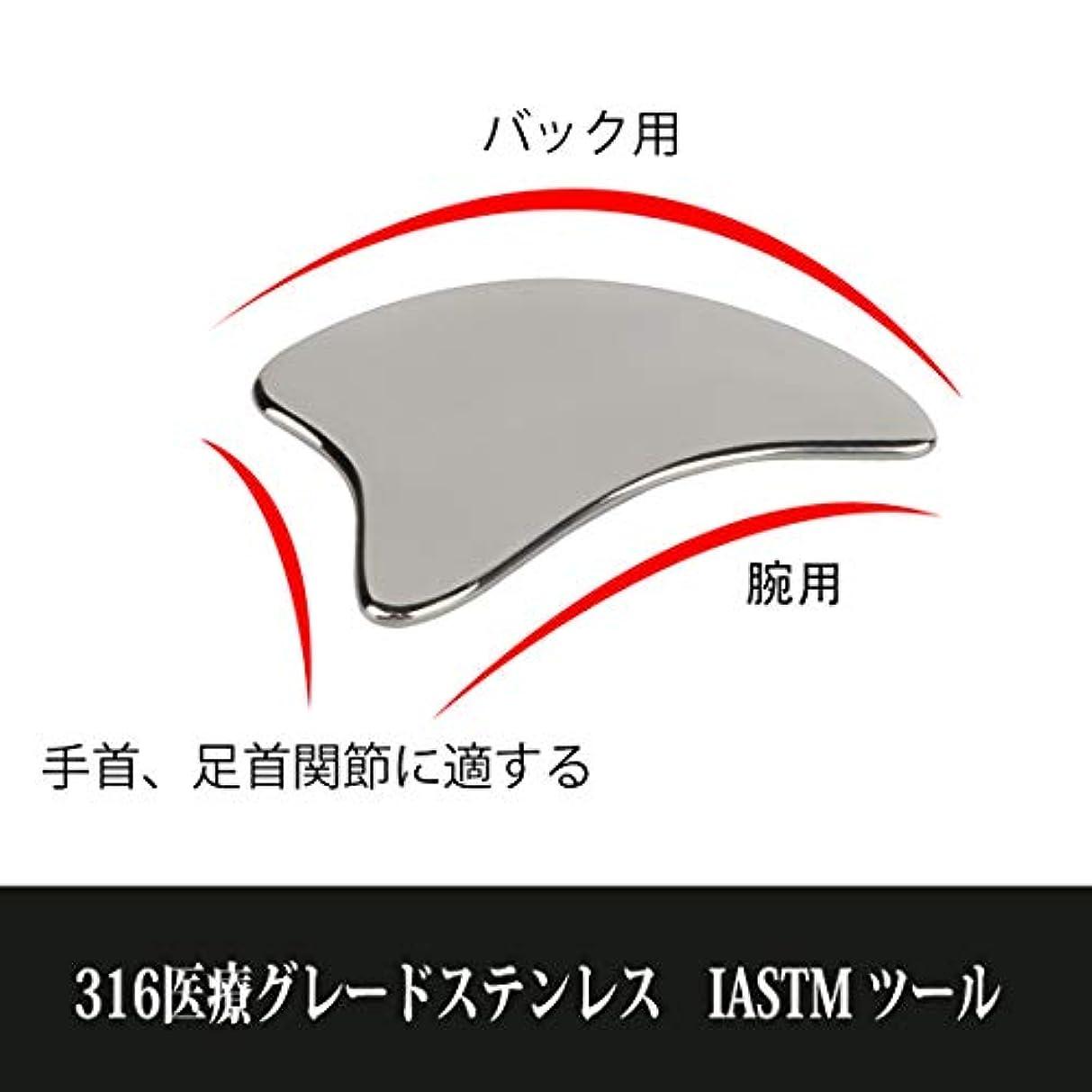 リビジョン解決するステンレスステンレス かっさプレート かっさ かっさマッサージ 筋膜リリースツール IASTM 顔&体にマッサージ ほうれい線の消すに役立つ 羽根型