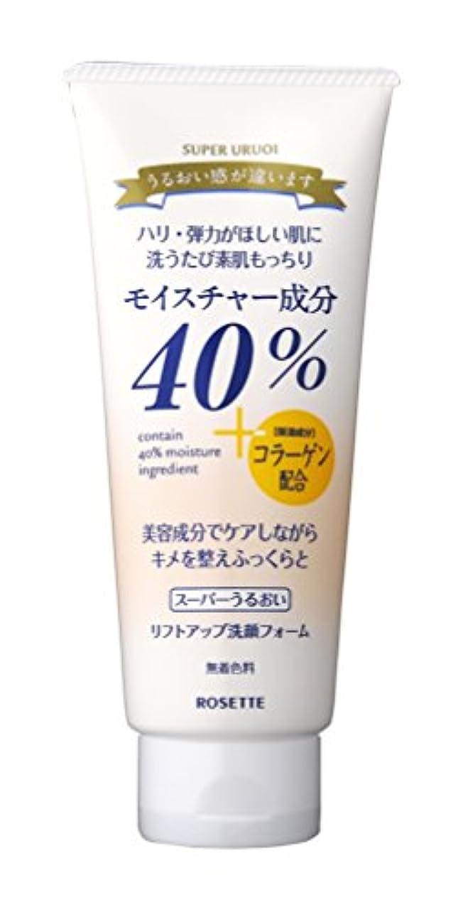 引っ張るミュート要求する40%スーパーうるおい リフトアップ洗顔フォーム 168g